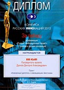 Duyunov's awards